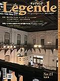 季刊 レジャンド No.21 (特集1:鴨川 Rive Droite 鴨川右岸に息づく京都の文化を紐解く)