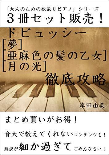 「大人のための欲張りピアノ」シリーズ ドビュッシー 小品 3冊セット: ピアノ教室に置いておきたい定番解説本!