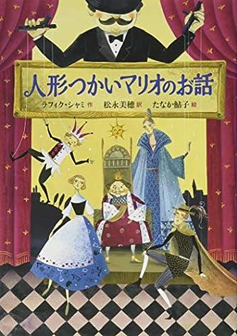 人形つかいマリオのお話 (児童書)