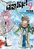 はねバド!(9) (アフタヌーンコミックス)