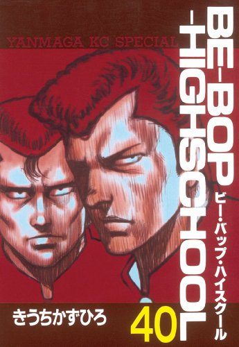 BE-BOP-HIGHSCHOOL(40) (ヤングマガジンコミックス)