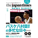 (CD+MP3音声無料ダウンロード)The Japan Times NEWS DIGEST Vol. 80
