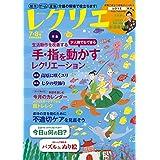 レクリエ 2020年7・8月 [雑誌]