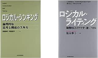 ロジカルシリーズ 2冊セット