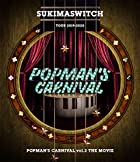 [Amazon.co.jp限定]スキマスイッチ TOUR 2019-2020 POPMAN'S CARNIVAL vol.2 THE MOVIE(特典:メガジャケ付)[Blu-Ray]