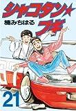 シャコタン★ブギ(21) (ヤングマガジンコミックス)