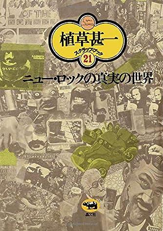 ニュー・ロックの真実の世界(植草甚一スクラップ・ブック21)