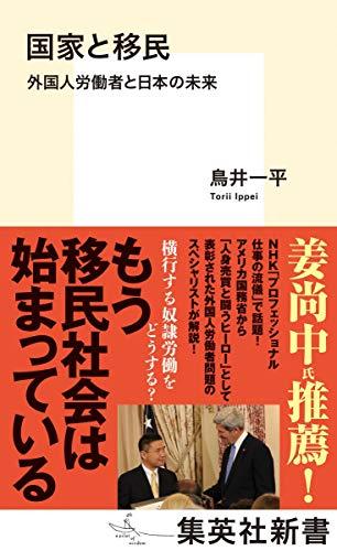 国家と移民 外国人労働者と日本の未来 (集英社新書)
