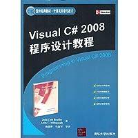 VIP-Visual C# 2008程序设计教程(国外经典教材·计算机科学与技术)