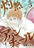 灼熱アバンチュール 3 (LINEコミックス)