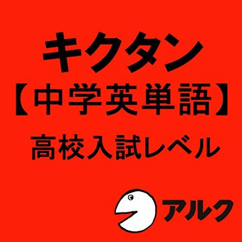 『キクタン【中学英単語】高校入試レベル【旧版】(アルク)』のカバーアート