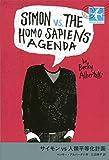 サイモンvs人類平等化計画 (STAMP BOOKS)