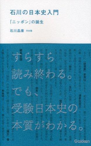 石川の日本史入門―「ニッポン」の誕生 (学研合格新書)の詳細を見る