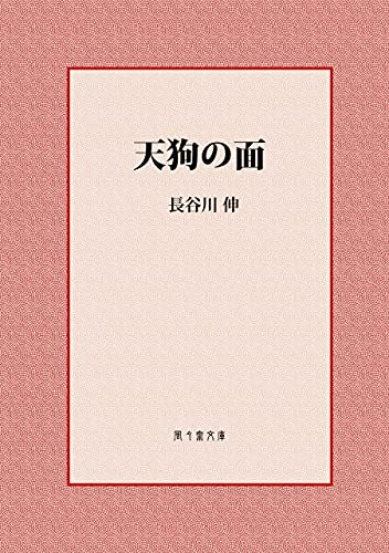 天狗の面 (風々齋文庫)