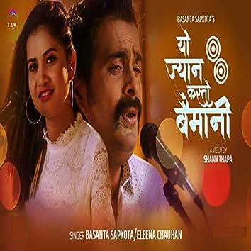 Yo Jyaan Kasto Baimani - Single