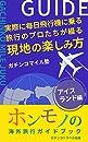 ホンモノの海外旅行ガイドブック アイスランドに行きたくなる本