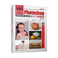 Photoshop realistic painting techniques from entry to the master (second edition)(Chinese Edition)