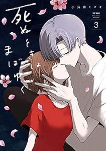 死ぬときはまばゆく 3巻 (デジタル版ガンガンコミックスUP!)