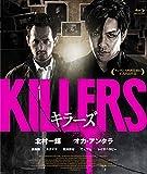 KILLERS/キラーズ [Blu-ray] image