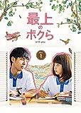 最上のボクら with you DVD-BOX1[DVD]