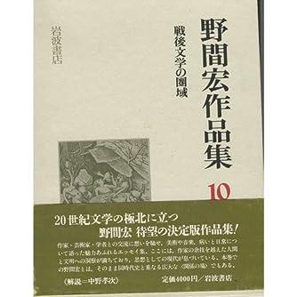 野間宏作品集〈10〉戦後文学の圏域