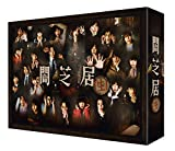 闇芝居(生) DVD BOX[DVD]