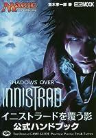マジック:ザ・ギャザリング イニストラードを覆う影公式ハンドブック (ホビージャパンMOOK 720)