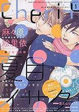 Cheri+(シェリプラス) 2017年 1月号 特別付録 夏目イサク「飴色パラドックス」ミニドラマCD