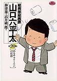 総務部総務課 山口六平太(20) (ビッグコミックス)