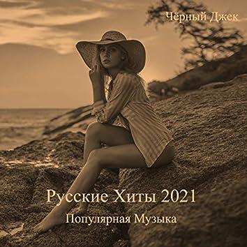 Русские Хиты 2021 Популярная Музыка
