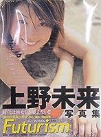 上野未来 ファースト写真集 Futurism グラビアアイドル 学校へ行こう! レースクイーン Tバック ボディコン コレクション