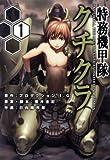 特務機甲隊クチクラ 1 (BLADEコミックス)
