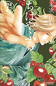 ちはやふる(47) (BE・LOVEコミックス)