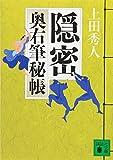 隠密 奥右筆秘帳 (講談社文庫)
