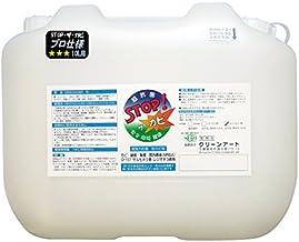 【防カビ剤】STOP・ザ・カビ プロ仕様 10L用 (下地)