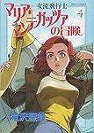 女流飛行士マリア・マンテガッツァの冒険 (4) (ビッグコミックス)