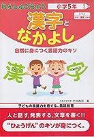 れんしゅうちょう漢字となかよし 小学5年