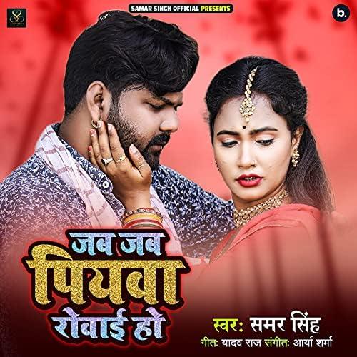 Samar Singh feat. Trisha Kar Madhu