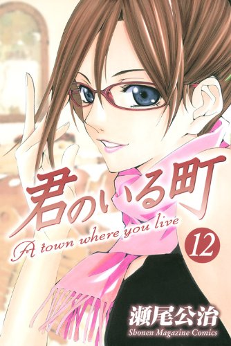 君のいる町(12) (講談社コミックス)の詳細を見る