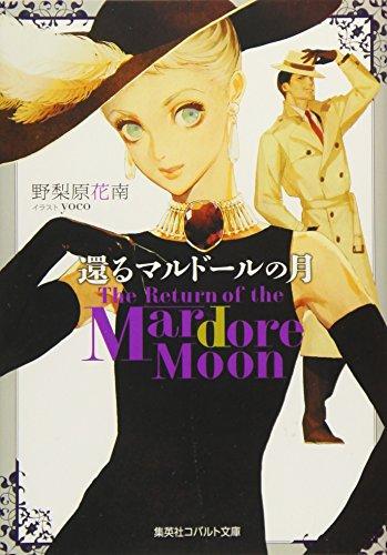 還るマルドールの月 The Return of the Mardore Moon (コバルト文庫)