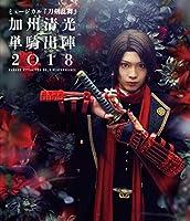 ミュージカル『刀剣乱舞』加州清光 単騎出陣2018 [Blu-ray]