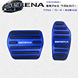 Boyous【一年保証&最新型】日産 新型セレナ C27系 (e-POWER含)高品質 アルミ ペダル 工具不要 SERENA専用設計 ブレーキ アクセル カバー 防キズ 防汚れ 滑り止め 2点セット(ブルー)
