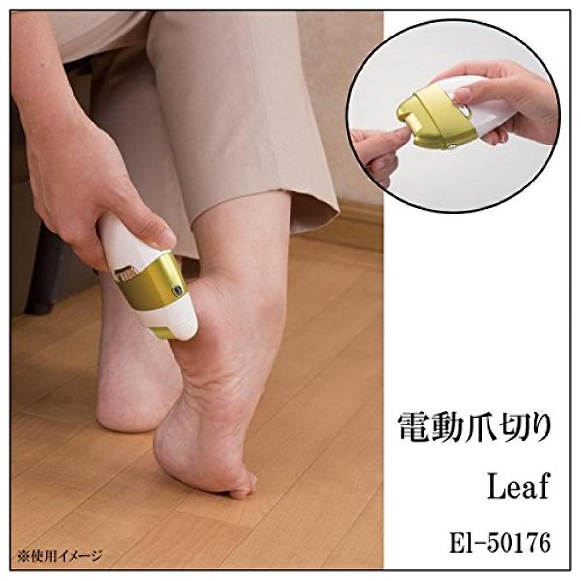 引退した明示的に添加電動爪切り Leaf El-50176