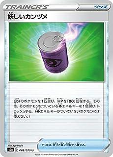 ポケモンカードゲーム S2a 063/070 妖しいカンヅメ グッズ (U アンコモン) 拡張パック 爆炎ウォーカー