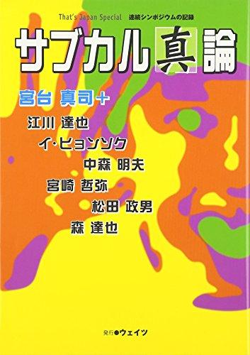 サブカル「真」論 (That's Japan Special 連続シンポジウムの記録)の詳細を見る