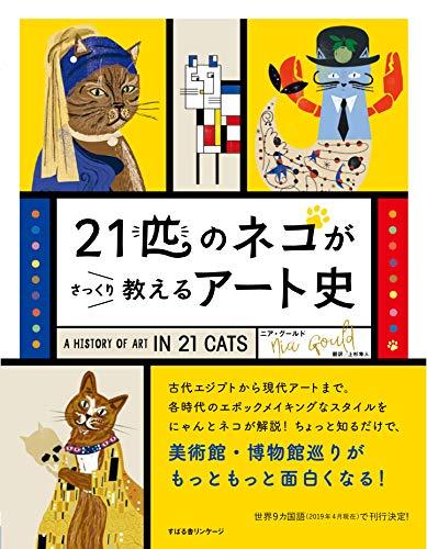 21匹のネコがさっくり教えるアート史