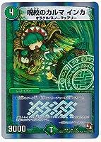 デュエルマスターズ/DMX-15/007/R/呪紋のカルマ インカ/自然