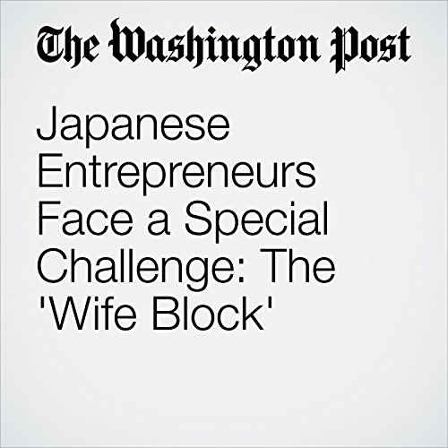 Japanese Entrepreneurs Face a Special Challenge: The 'Wife Block' audiobook cover art