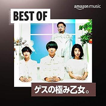 Best of ゲスの極み乙女。