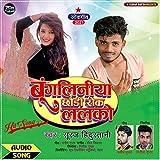 Bangaliniya Chhauri Roik Lalko